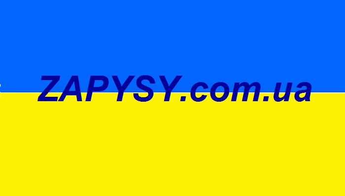ZAPYSY.com.ua - ЗАПИСИ ПРО НАШЕ ЖИТТЯ ..!